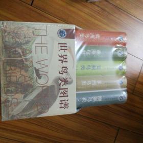 世界鸟类图谱(共5册)(精)