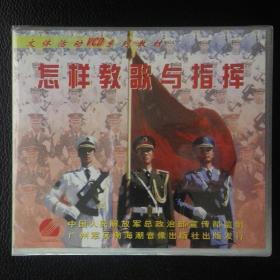 怎样教唱与指挥(VCD)