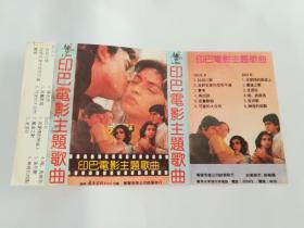 老磁带皮:印度电影主题歌曲<3089-9>