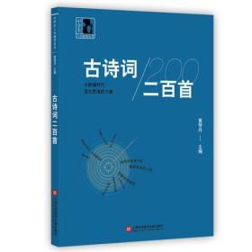 中学生人生教育丛书:古诗词二百首