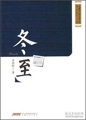 安徽省首届长篇小说精品创作工程:冬至