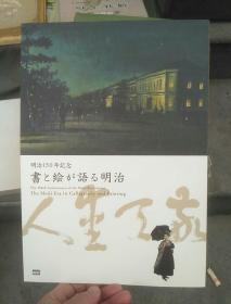 明治150年纪念(明治时期书画展)