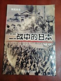 二战中的日本【16开】