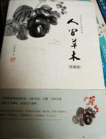 汪曾祺作品精选集:人间草木(珍藏版)