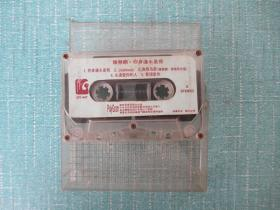 磁带: 陈慧娴•你身边永是我