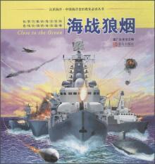 认识海洋·中国海洋意识教育丛书:海战狼烟  (彩图版)