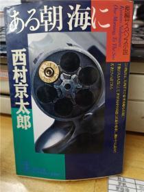 日文原版64开文库小说书 西村京太郎    ある朝海に   日语正版