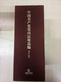 中国共产党党内法规选编:1978-1996、1996-2000、2001-2007(全三册)(附一张光盘)