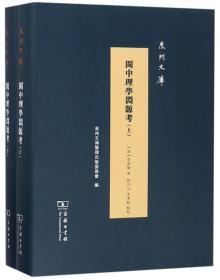 闽中理学渊源考(2册)