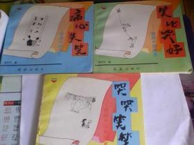 漫画中国丛书 笑比哭好.哭哭笑笑.痛心失笑(漫画中国;体育.婚姻家庭.文化)三本合售