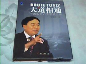 大道相通:中国国航八大制胜方略
