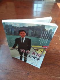 """我在香港上大学:他是放弃清华而求堂香港的青年才俊、他是""""求学香港""""网站的CEO、他是模拟联合国会议的""""外交官""""、他是YDC E-挑战杯的""""青年企业家""""、他是《鲁豫有约》的座上客。"""