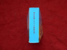难忘安徽2015旅游年票(80张各个旅游门票)