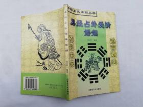 易经占卦爱情婚姻;张岱年;内蒙古文化出版社;
