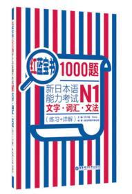 正版二手 红蓝宝书1000题·新日本语能力考试N1文字·词汇·文法(练习+详解)许小明  编 华东理工大学出版社 9787562844617