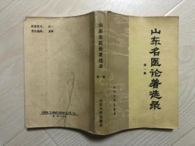 山东名医论著选录(第一集)【请注意看详细描述】