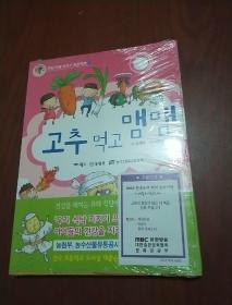 韩文版儿童书籍 全新未拆封,