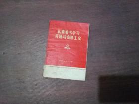 认真看书学习:弄通马克思主义