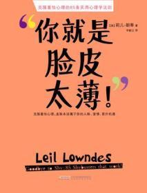 【二手包邮】你就是脸皮太薄! 北京时代华文书局 时代出版传媒股
