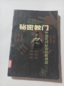 秘密教门:中国民间秘密宗教溯源