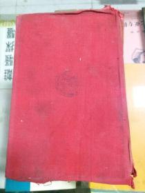 鲁迅全集 第十九卷(竖琴、一天的工作)民国三十五年十月再版