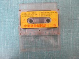 磁带: 中港台最新国语十二首