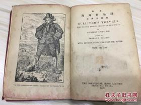 原文海外轩渠录 附汉文释义 民国18年 有藏书章