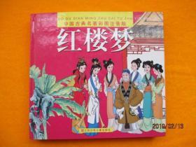 中国古典名著彩图注音版《红楼梦》