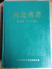 河北省志(第56卷)民主党派志