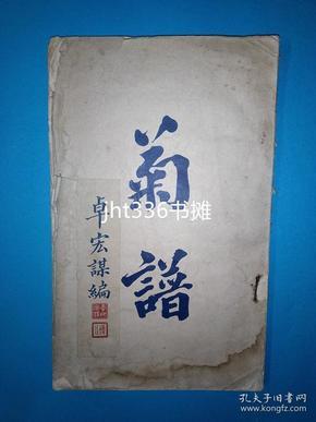 菊谱【菊花专题14】 作者卓宏谋是清末工科举人  1936年