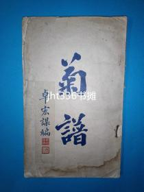 菊譜【菊花菊譜14】1936年10月(民國25年) 作者卓宏謀是清末工科舉人,民國時期著名菊花譜