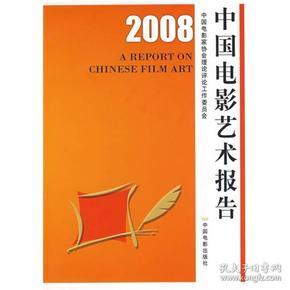 2008中国电影艺术报告