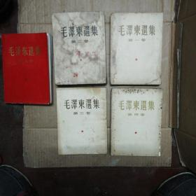 毛泽东选集 全五卷 大32开 (品差不缺页)印刷时间不一 [看图]