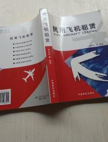 民用飞机租赁