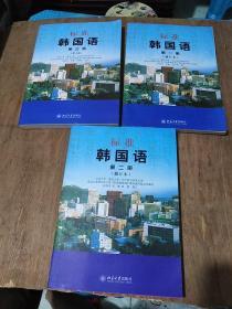 标准韩国语(第一册,第二册,第三册,3本合售)