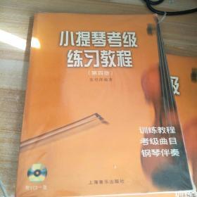 小提琴考级练习教程(第四册)