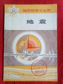 自然科学小丛书 地震