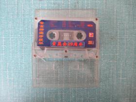 磁带:  宝丽金29周年 第二集
