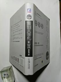 策划人手札(第六册)【作者签赠本】