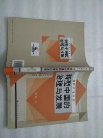 转型中国的治理与发展