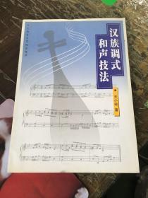 漢族調式和聲技法
