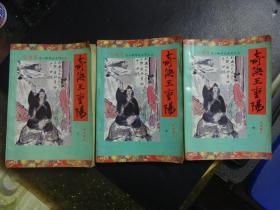 奇侠王重阳(上中下)