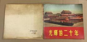 光辉的二十年 经典文革画册