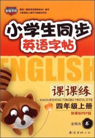 小学生同步英语字帖课课练(四年级上册 新课标PEP版)