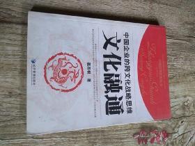 文化融通:中国企业的跨文化战略思维