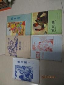 老练习册: 5册合售    写过   实物图   品自定     货号36-1