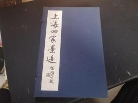 上海四家墨迹(大16开线装一函4册全) 钱君匋 高式熊 张森 张晓明签名