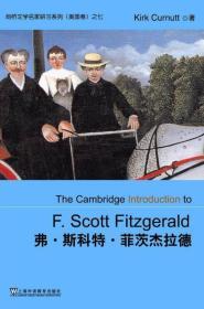 弗.斯科特.菲茨杰拉德/剑桥文学名家研习系