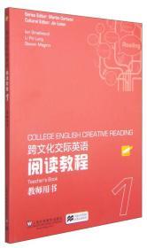 跨文化交际英语:阅读教程(第1册 教师用书)