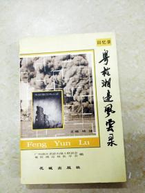 回忆录:粤桂湘边风云录【作者签赠本】